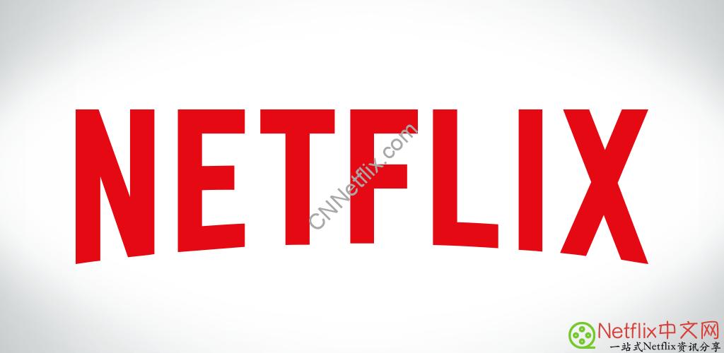 Netflix是什么?Netflix中文网网址是什么?网飞、奈飞是什么?