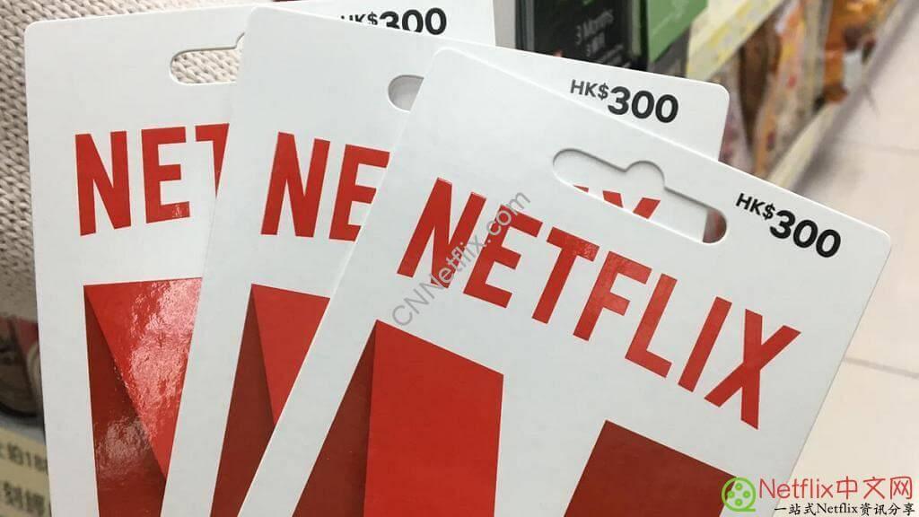 Netflix礼品卡是什么?哪里购买?怎么使用?