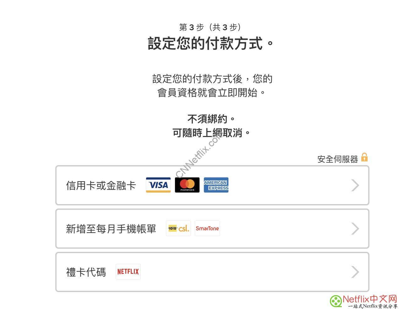 Netflix注册教程,在中国如何成功注册Netflix账号?
