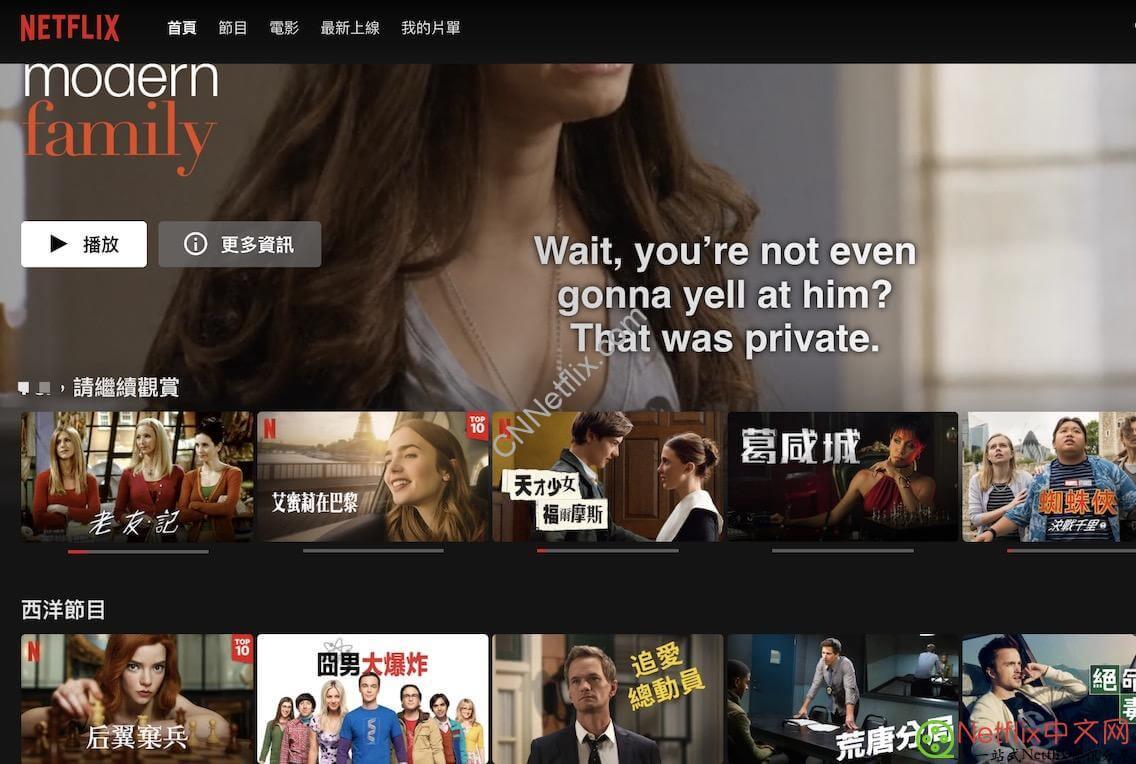 Netflix首页