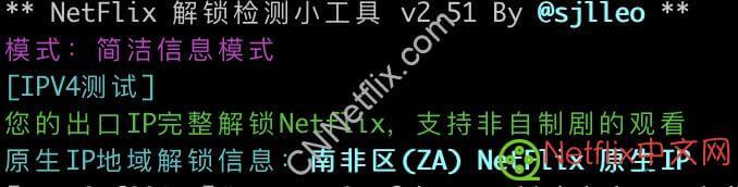 如何检测VPS IP是否支持解锁Netflix流媒体服务