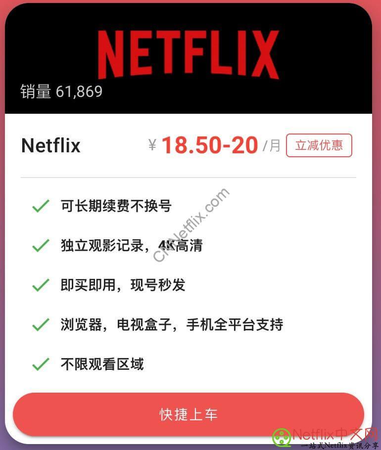 Netflix奈飞会员账号购买:支持账号共享,单价更便宜!
