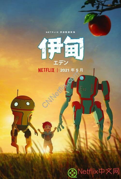 Netflix伊甸影片截图