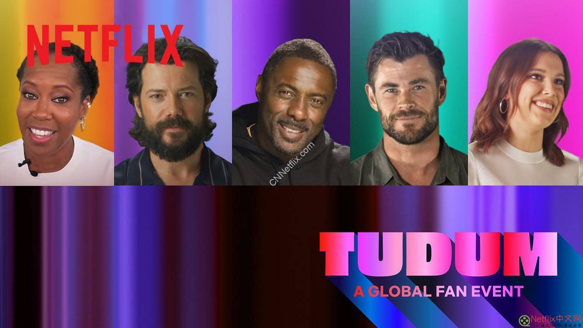 Netflix历史首次TUDUM全球影迷盛会9月25日登场 登登 奈飞 网飞